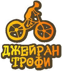 Джейран Трофи